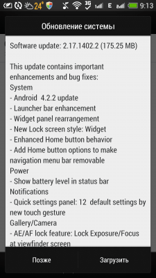 The HTC One Android 4.2 Jelly Bean update change log.