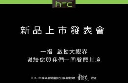 htc-one-max-invitation
