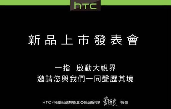 htc-one-max-invitation