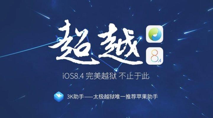 iOS 8.4.1 & iOS 9 Jailbreaks MIA