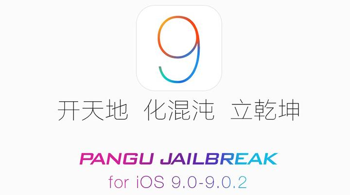 Don't Install iOS 9.1 If You Jailbreak