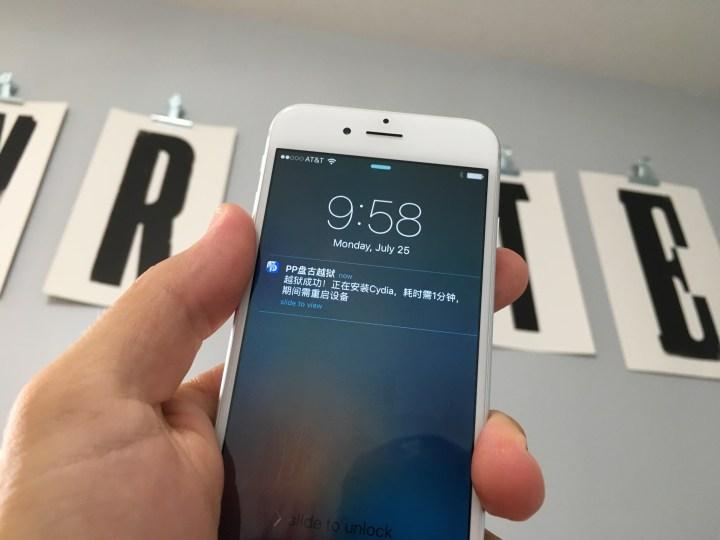 Jialbreak iOS 9.3.3 - 1