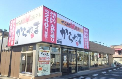 s_karayamagaikan