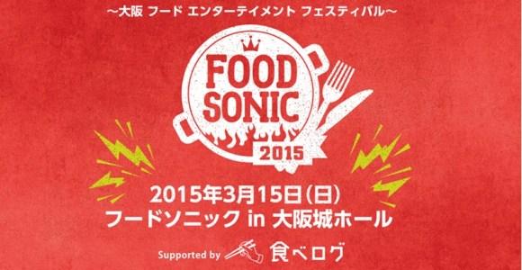 foodsonic_logo