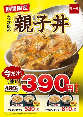 N_160120_oyako390CP