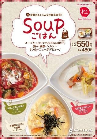 160307_soup_p_02
