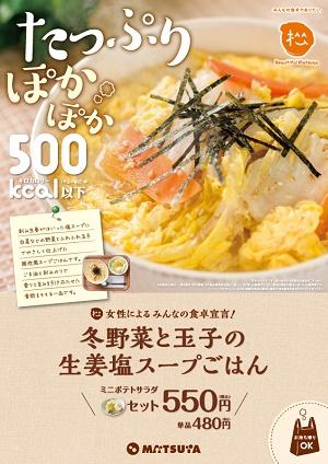 160307_soup_p_04