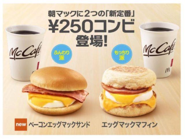 朝 マック マクドナルド