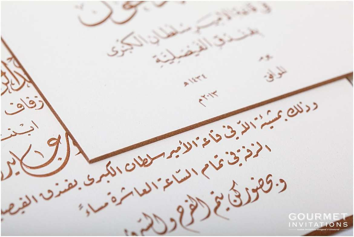arabic wedding invitations - gourmet invitations, Wedding invitations
