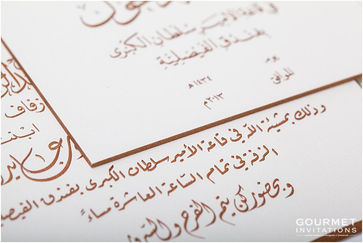 Nice Arabic Wedding Invitations