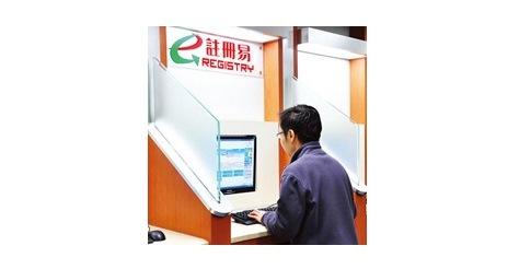 GovHK 香港政府一站通:商業登記及公司註冊