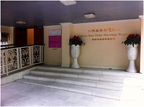 GovHK 香港政府一站通:紅棉路婚姻登記處實景圖