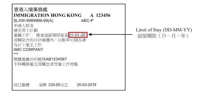 GovHK 香港政府一站通:現行的逗留期限