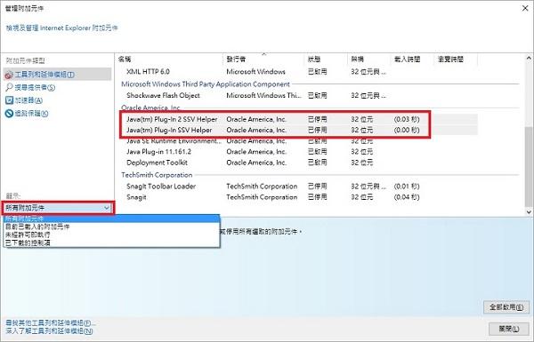 GovHK 香港政府一站通:「稅務易」的常見技術問題