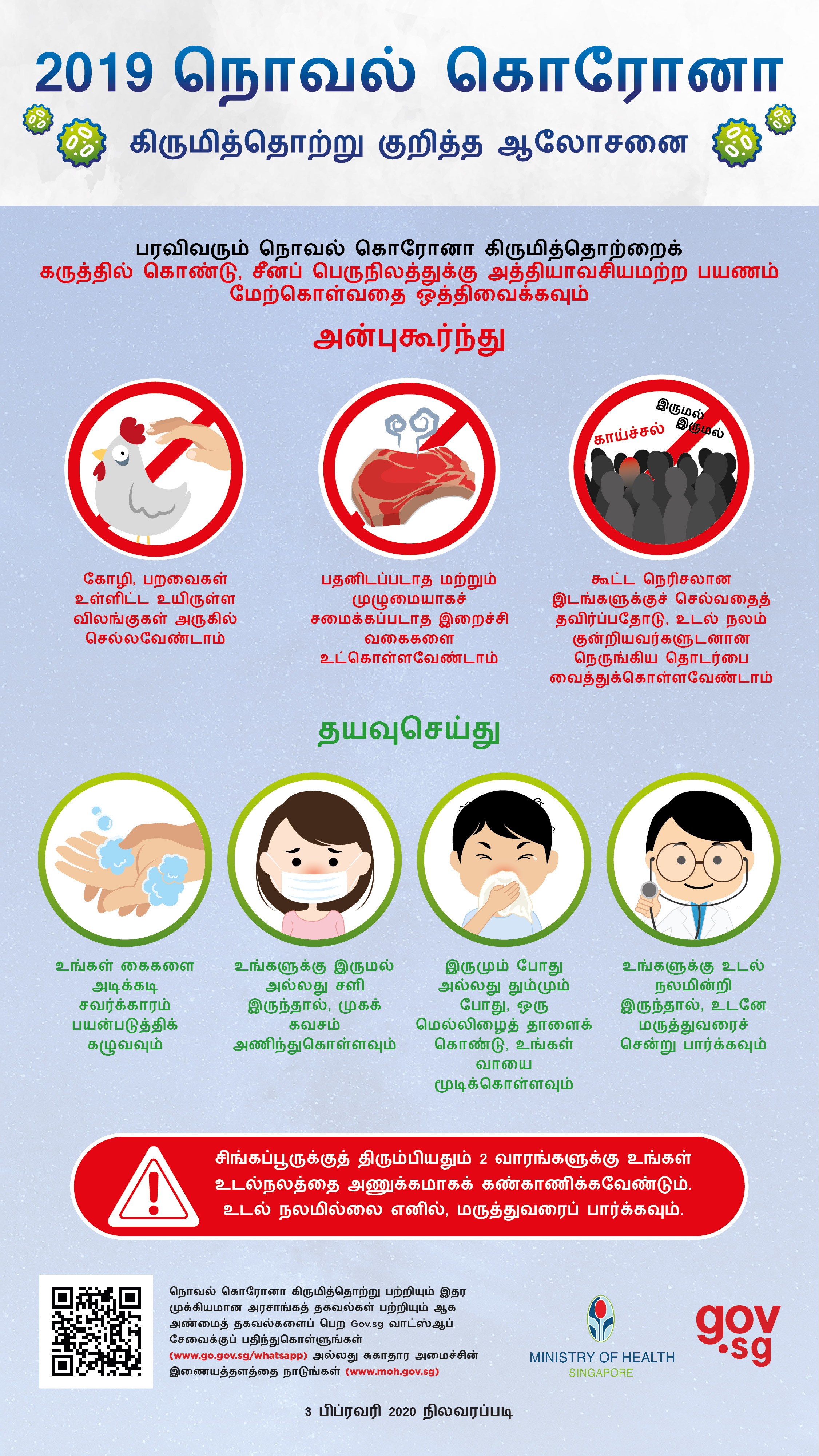 gov.sg   What you can do to protect yourself from the coronavirus ...