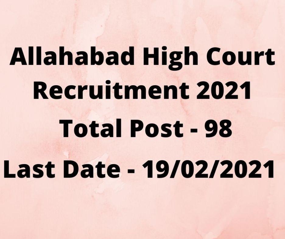 Allahabad High Court Recruitment 2021