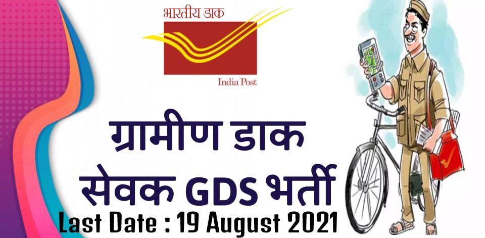 GDS-Recruitment