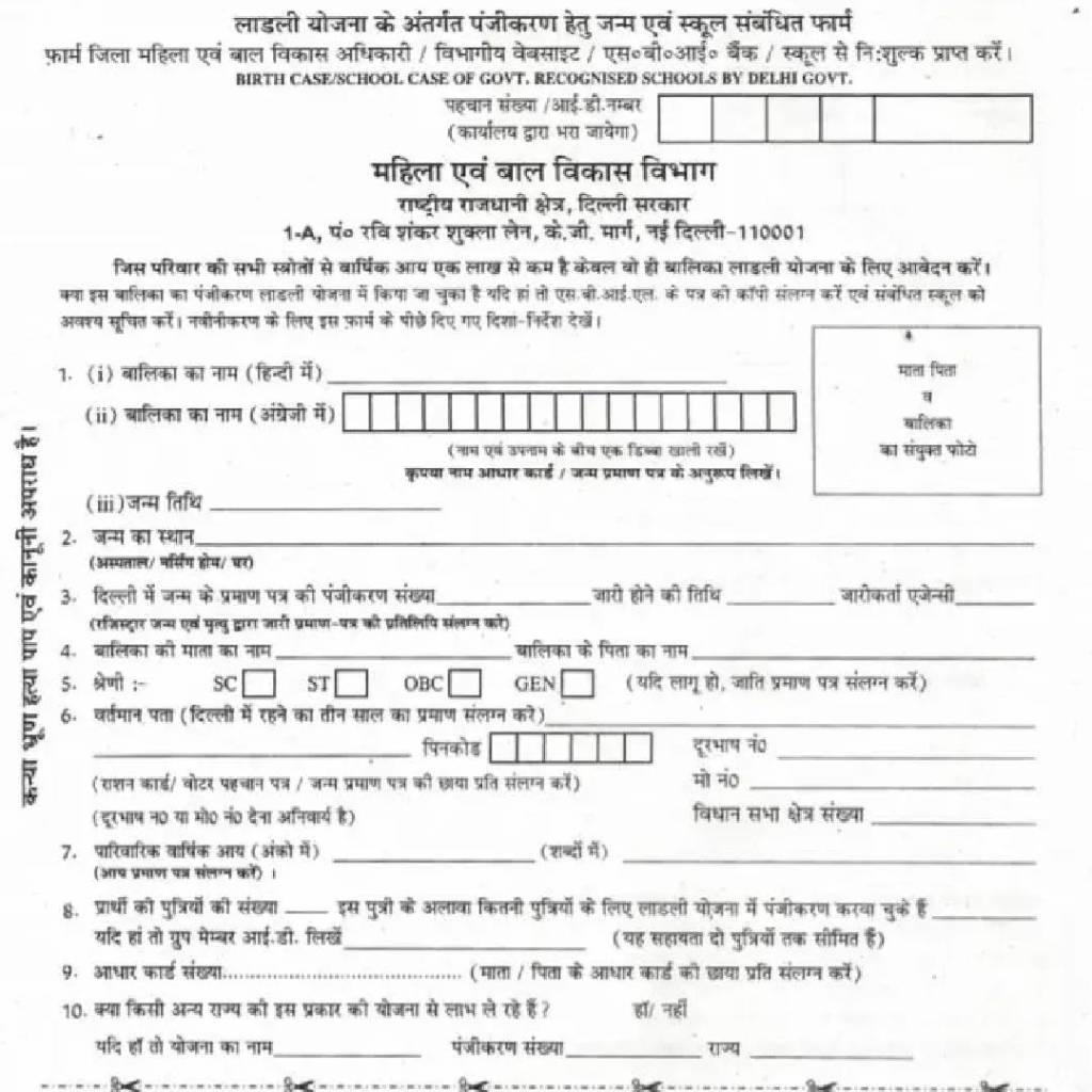 Application Form PDF Download