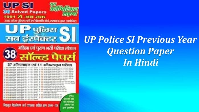 UP Police SI Previous Year Question Paper In Hindi