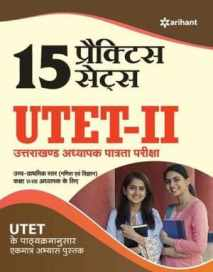 UTET Previous Year Question Paper