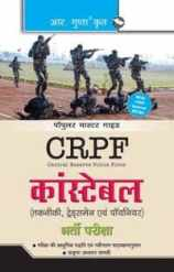 CRPF Previous Year Question Paper In Hindi