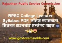 RPSC College Lecturer Syllabus 2020