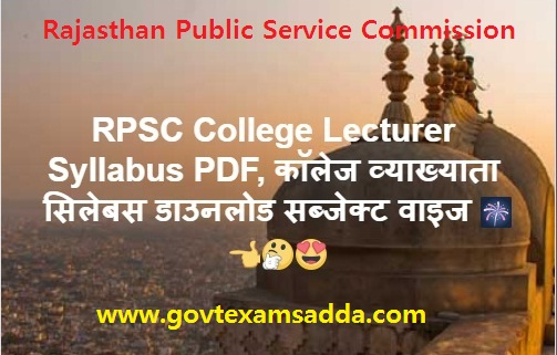 RPSC College Lecturer Syllabus 2021