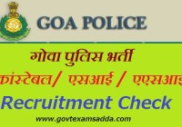 GOA Police Recruitment 2019