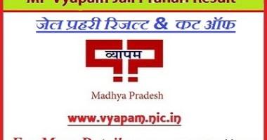 MP Vyapam Jail Prahari Result 2020-21