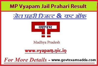 MP Vyapam Jail Prahari Result 2018