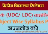 KVS LDC UDC Syllabus 2020