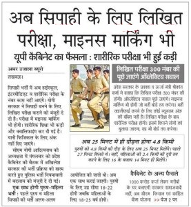 up police latest syllabus 2021