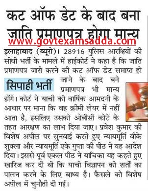 up police caste certificate news