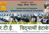 RTE Rajasthan Admission 2020