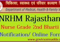 NRHM Rajasthan Nurse Grade 2nd Recruitment 2018
