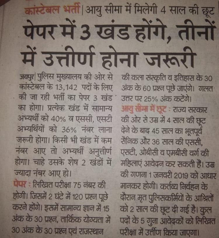 Rajasthan-police-syllabus Online Form Job Railway on income tax, pennsylvania state tax,