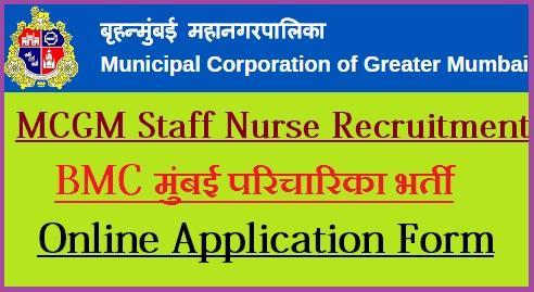 MCGM Staff Nurse Recruitment 2021