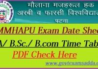 MMHAPU Bihar Exam Date Sheet 2020