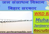 WRD Bihar Recruitment 2021