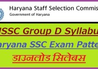 HSSC Group D Syllabus 2018