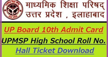 UP Board 10th Admit Card 2021