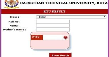 RTU Main Back Result 2021