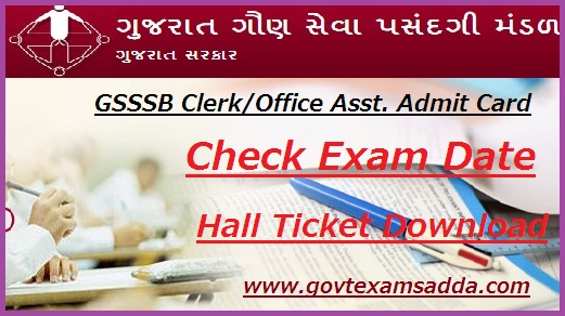 GSSSB Clerk Admit Card 2019
