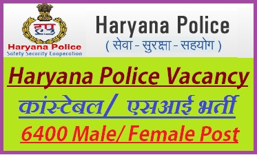 Haryana Police Vacancy 2019