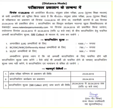 bihar bed cet counselling schedule 2019