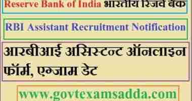 RBI Assistant Online Form 2021