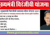 Mukhya Mantri Chiranjeevi Swasthya Bima Yojana 2021