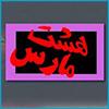 سازمان زنان هشت مارس (ایران – افغانستان)