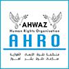 سازمان حقوق بشر اهواز