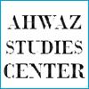 مرکز مطالعات اهواز